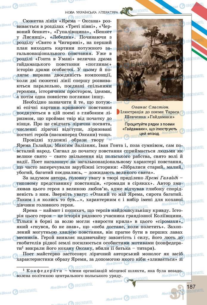 Підручники Українська література 9 клас сторінка 187