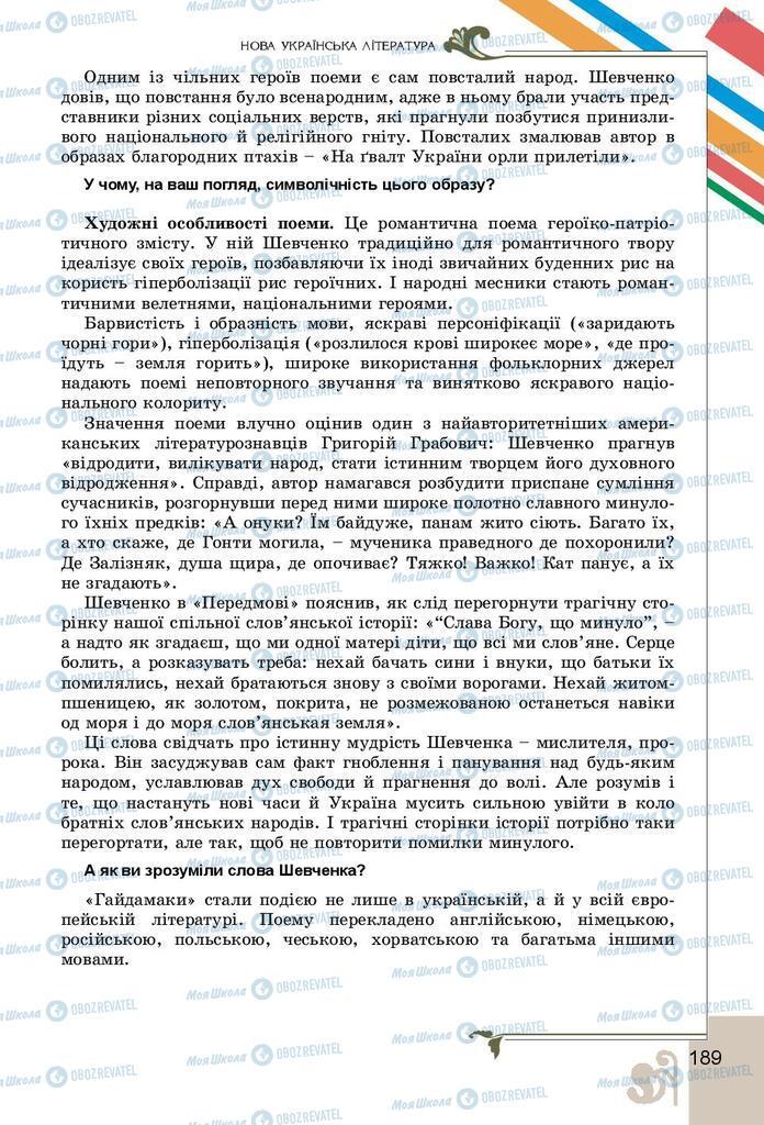 Учебники Укр лит 9 класс страница 189