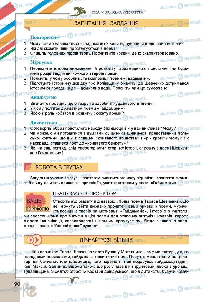 Підручники Українська література 9 клас сторінка 190