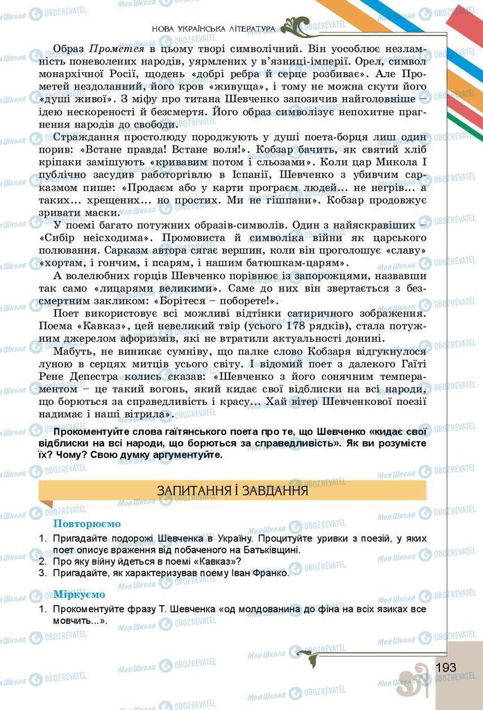 Учебники Укр лит 9 класс страница 193