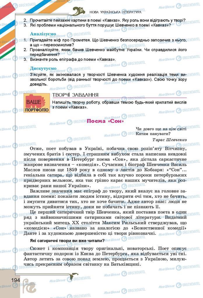 Підручники Українська література 9 клас сторінка 194