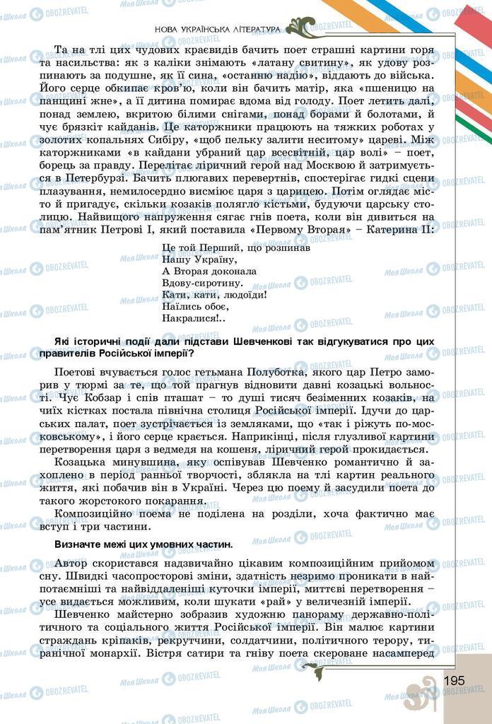 Учебники Укр лит 9 класс страница 195