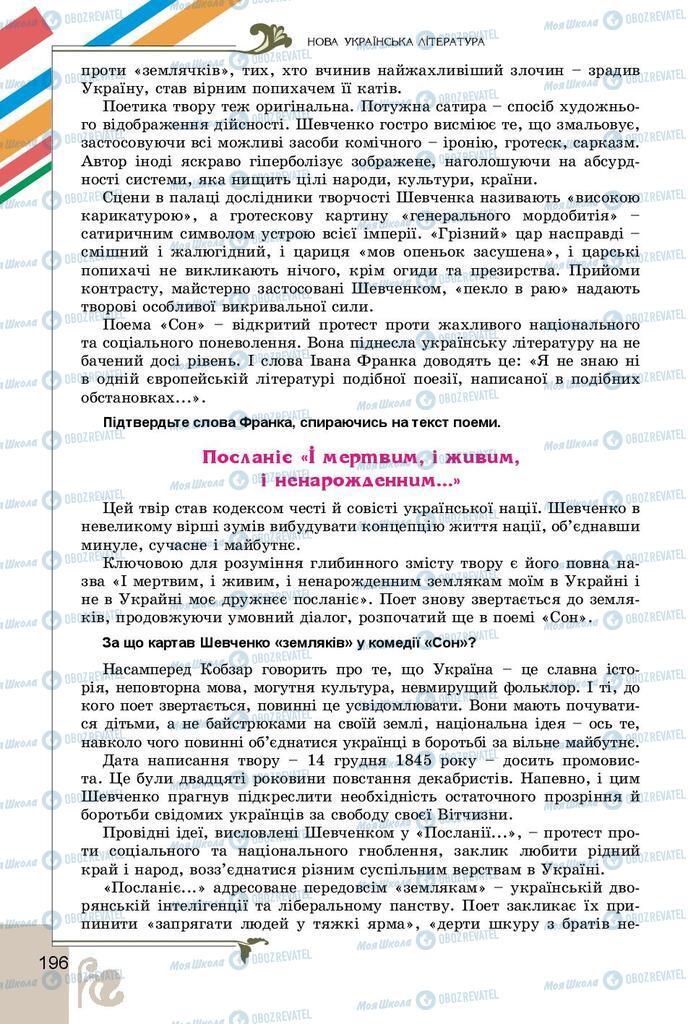 Підручники Українська література 9 клас сторінка 196