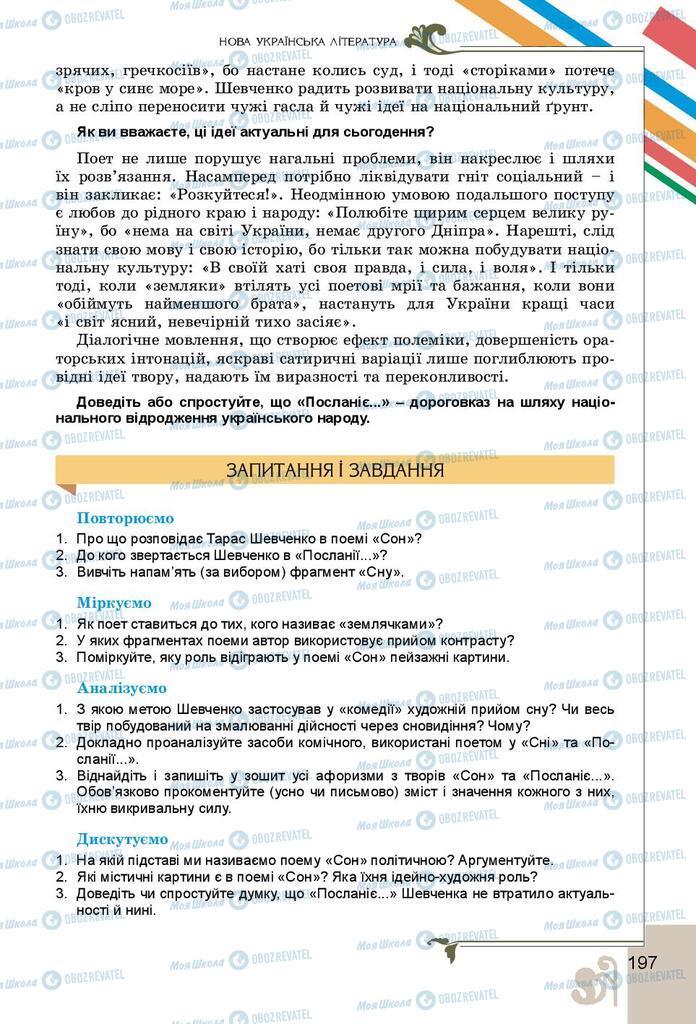 Учебники Укр лит 9 класс страница 197