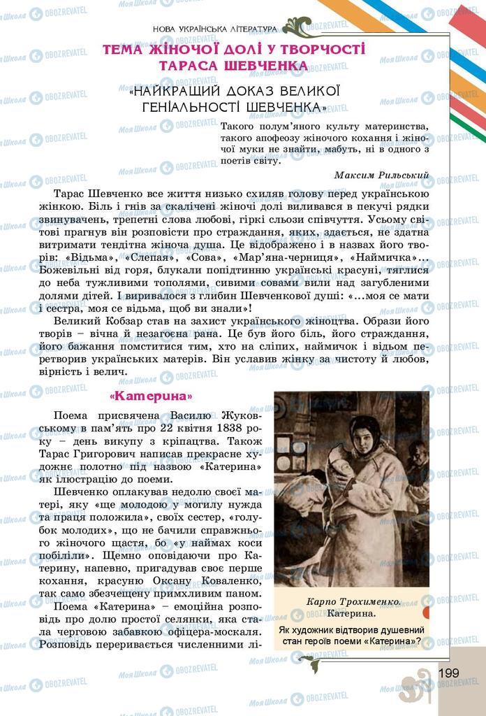 Підручники Українська література 9 клас сторінка 199