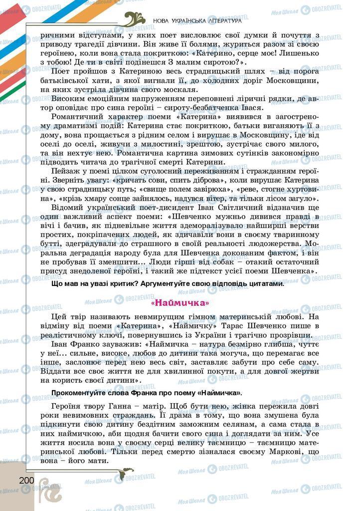 Підручники Українська література 9 клас сторінка 200