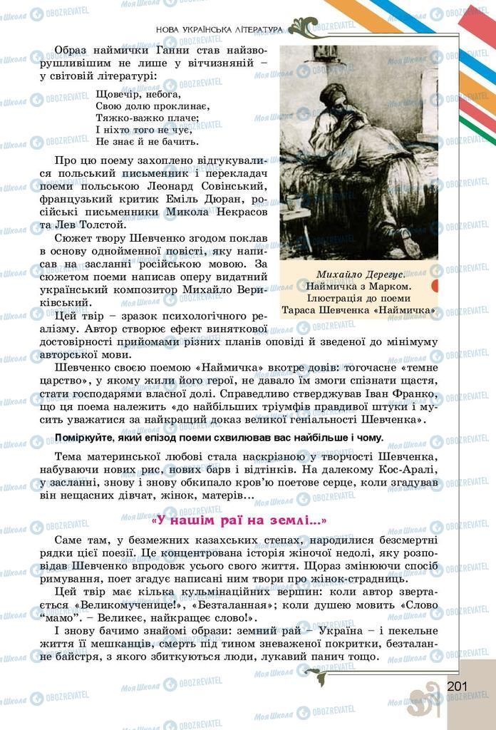 Учебники Укр лит 9 класс страница  201