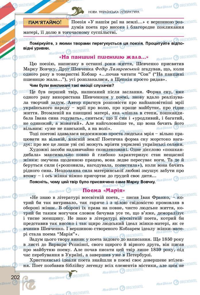 Підручники Українська література 9 клас сторінка  202