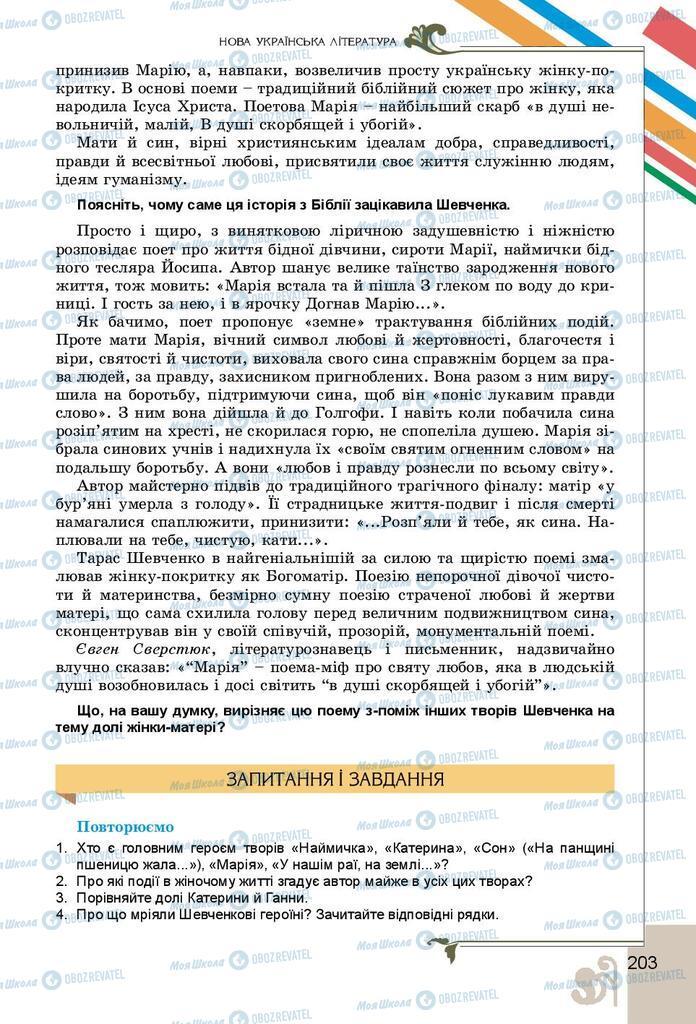 Учебники Укр лит 9 класс страница 203