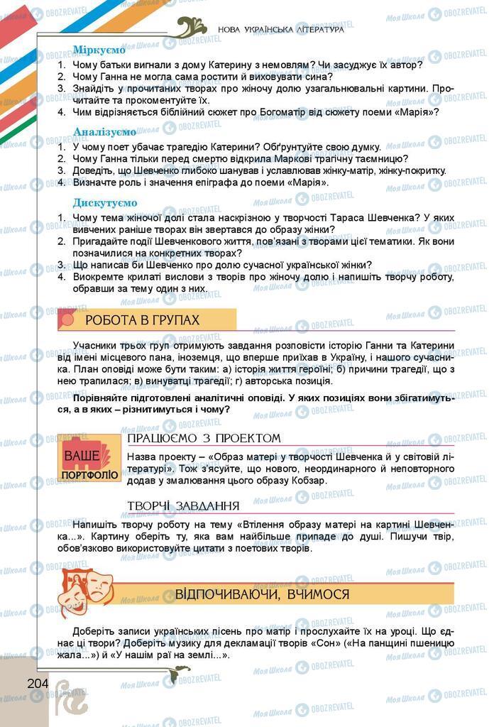 Підручники Українська література 9 клас сторінка 204