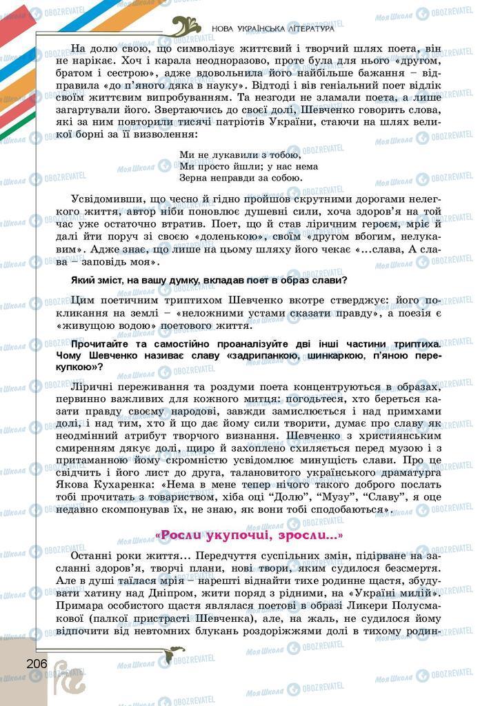 Учебники Укр лит 9 класс страница 206