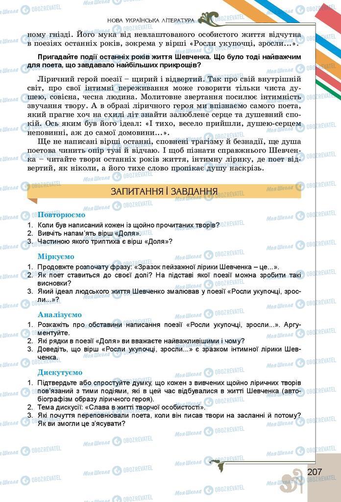 Підручники Українська література 9 клас сторінка 207