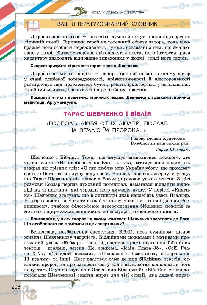 Підручники Українська література 9 клас сторінка 208