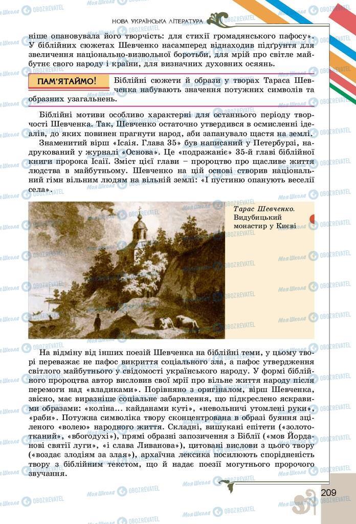 Підручники Українська література 9 клас сторінка 209