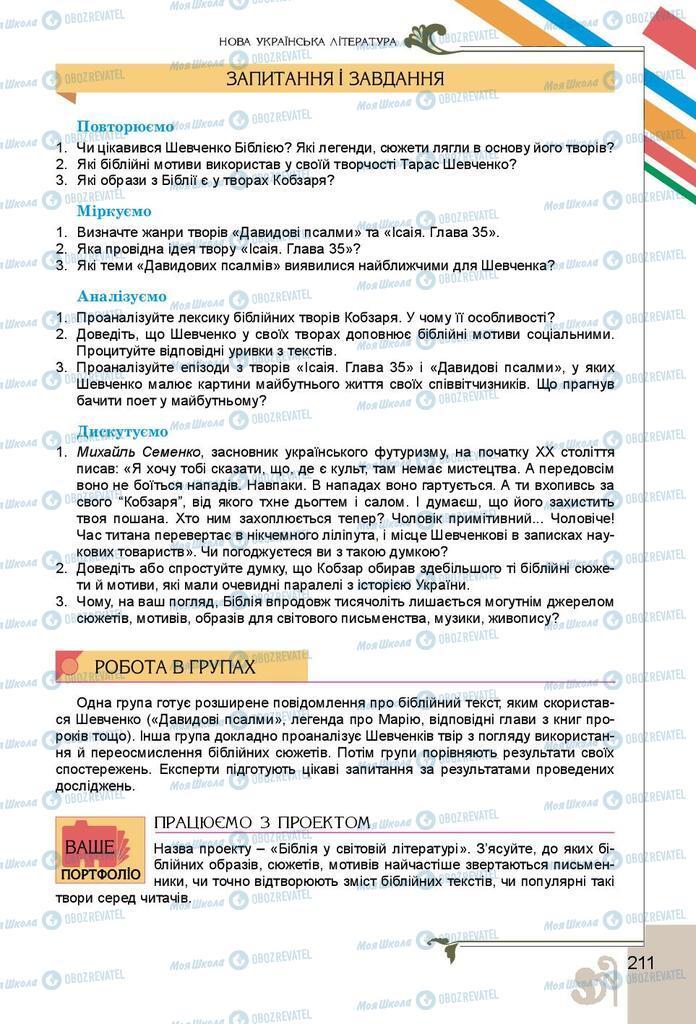 Підручники Українська література 9 клас сторінка 211