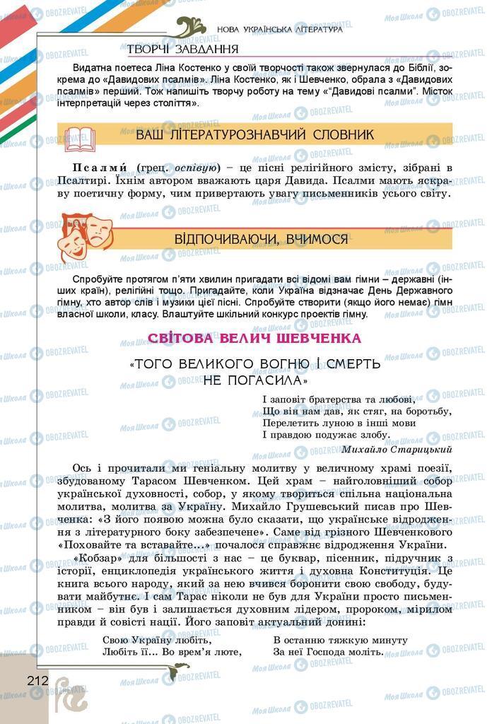 Учебники Укр лит 9 класс страница 212