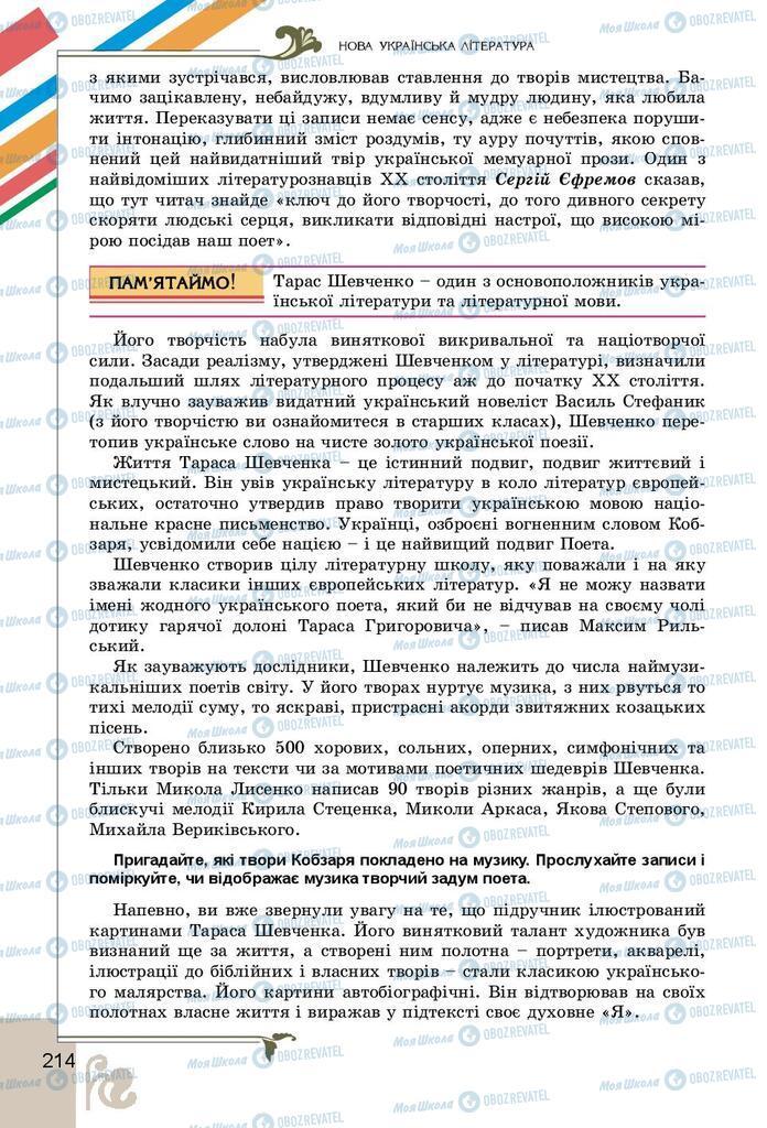 Учебники Укр лит 9 класс страница 214