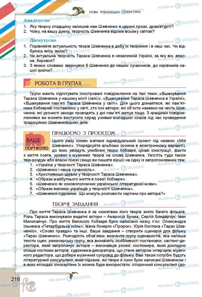 Підручники Українська література 9 клас сторінка 216