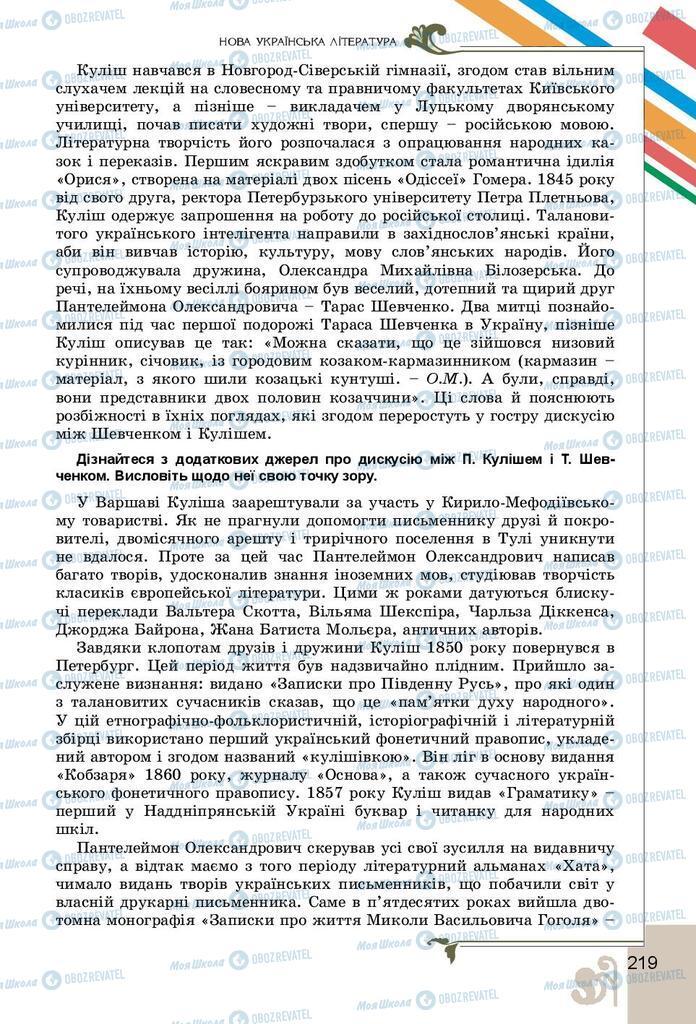 Підручники Українська література 9 клас сторінка 219