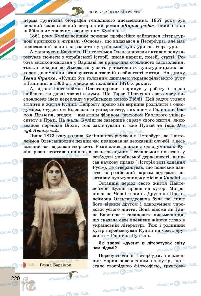 Учебники Укр лит 9 класс страница 220