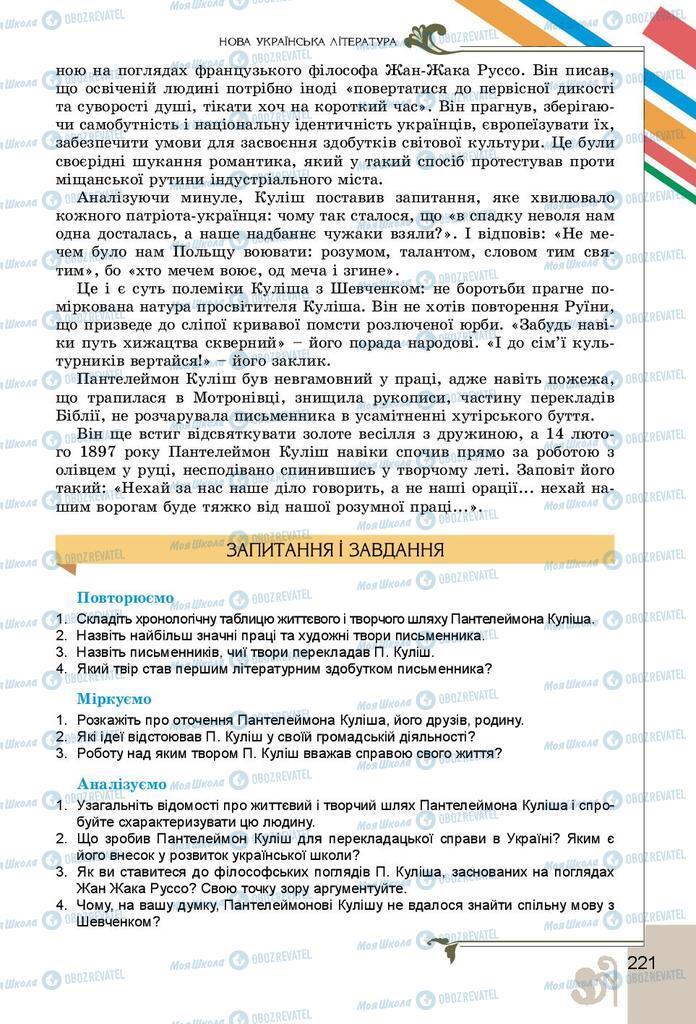 Учебники Укр лит 9 класс страница 221