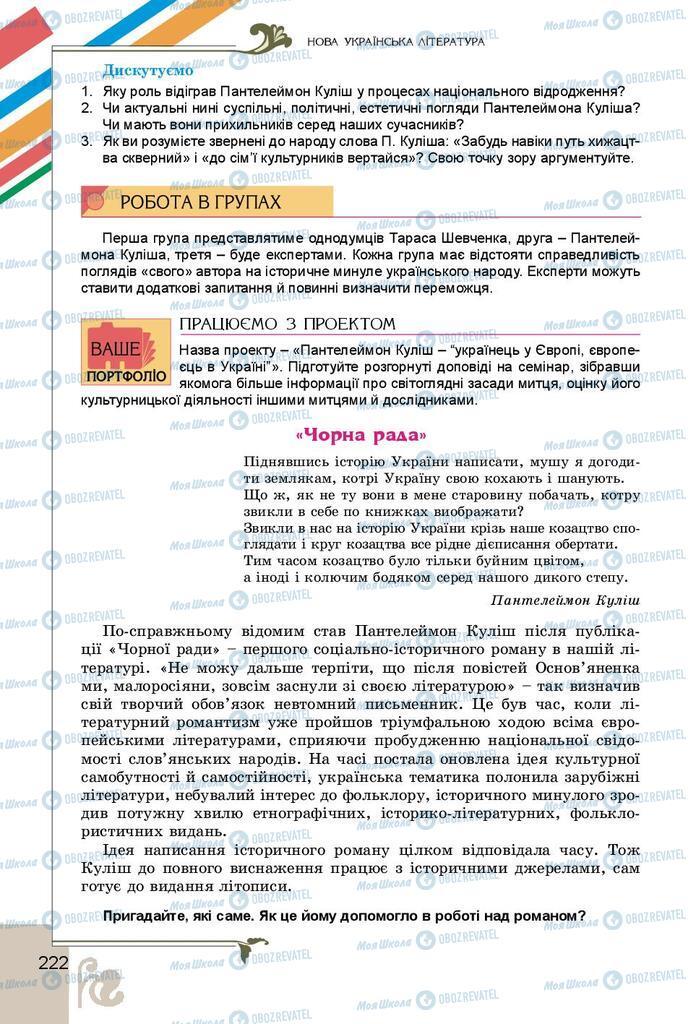 Підручники Українська література 9 клас сторінка 222