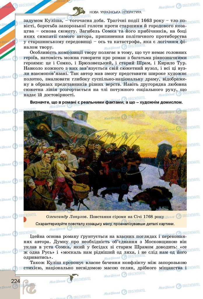 Підручники Українська література 9 клас сторінка 224
