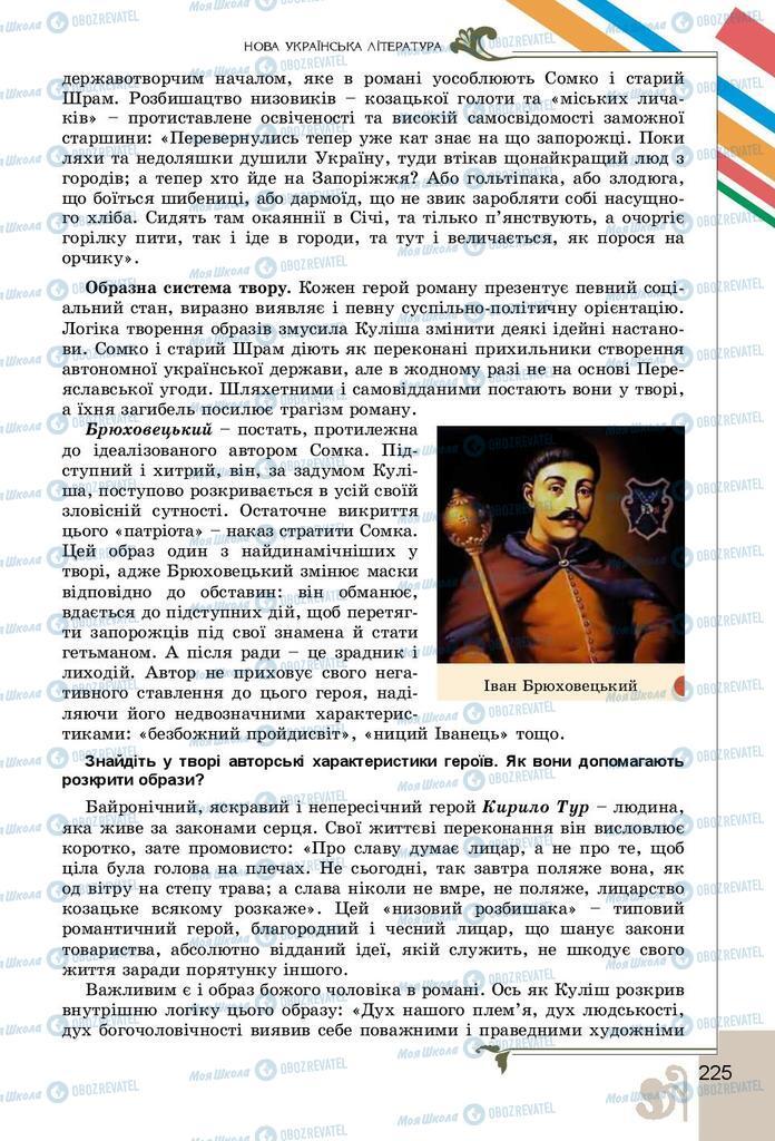 Учебники Укр лит 9 класс страница 225