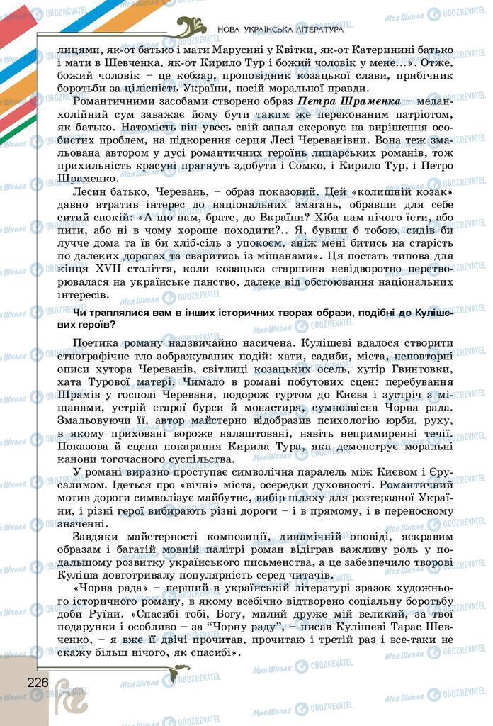 Підручники Українська література 9 клас сторінка 226