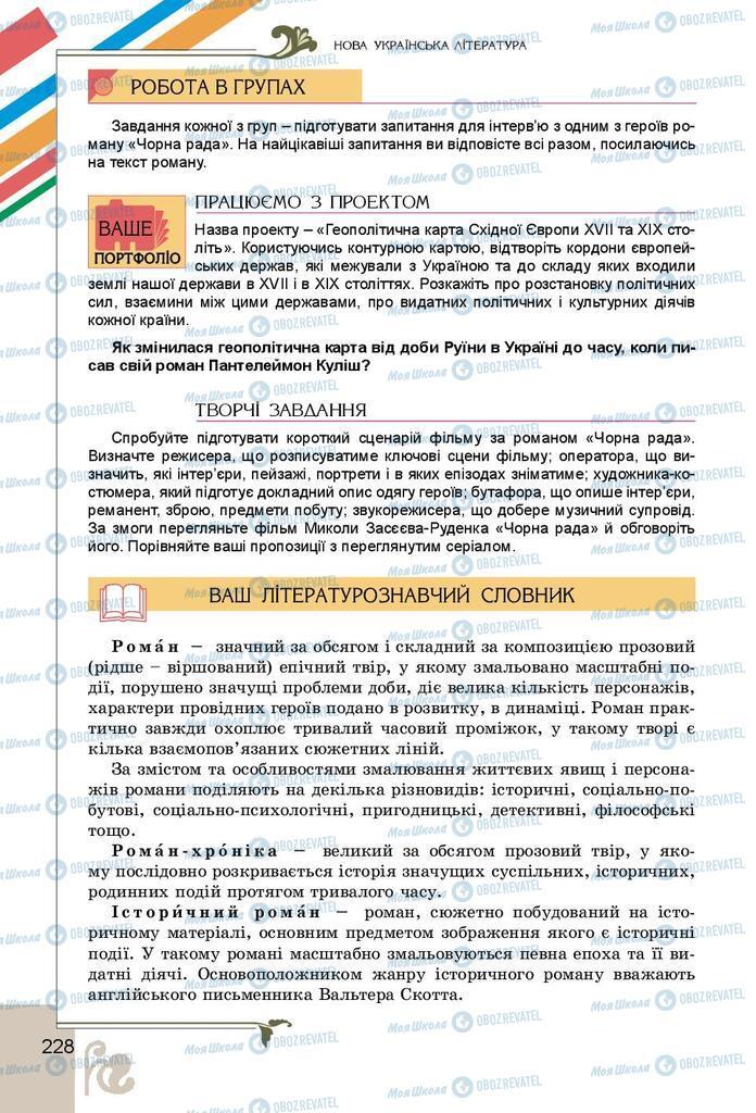 Підручники Українська література 9 клас сторінка 228