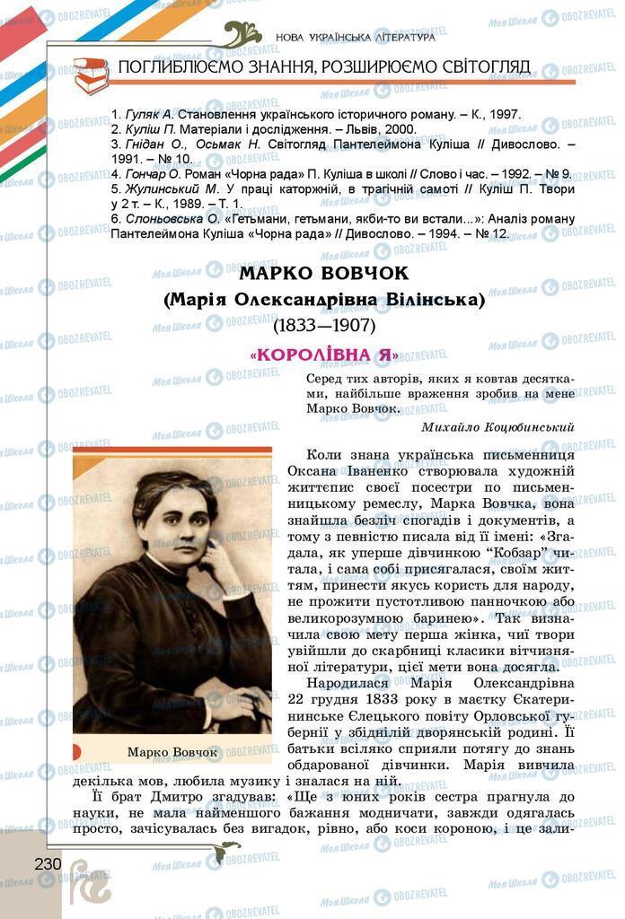 Учебники Укр лит 9 класс страница 230