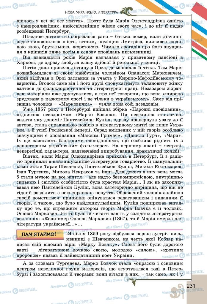 Підручники Українська література 9 клас сторінка 231