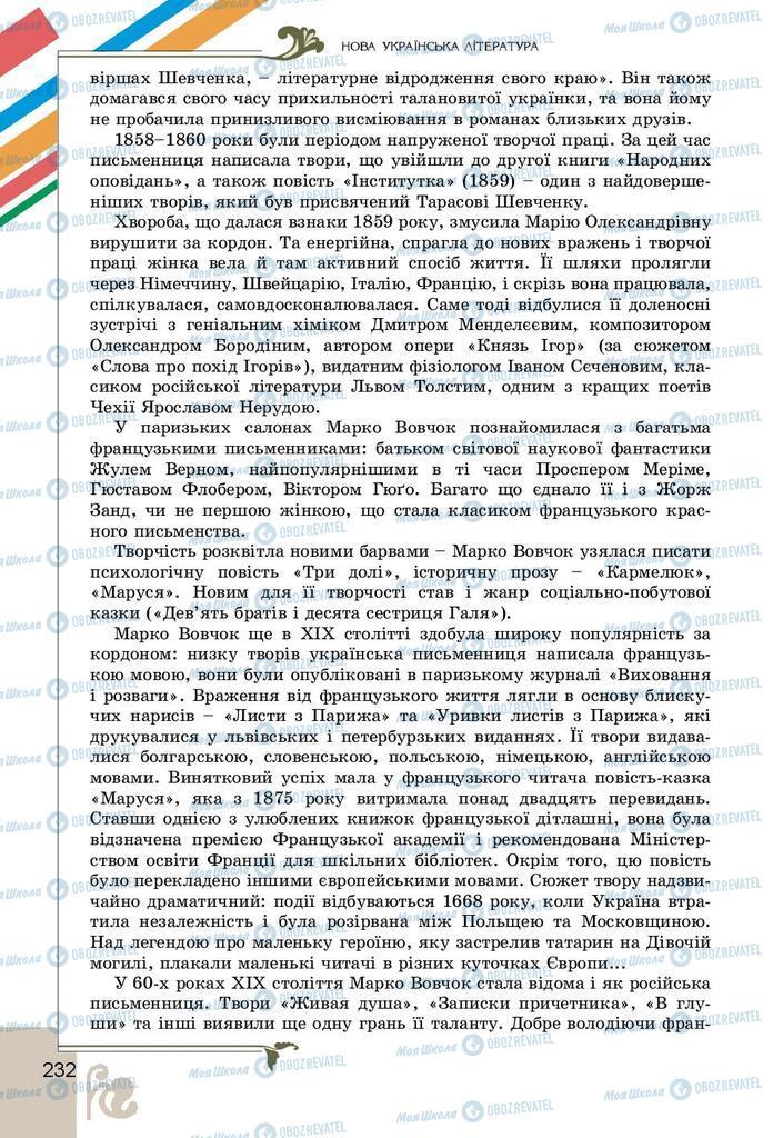 Підручники Українська література 9 клас сторінка 232