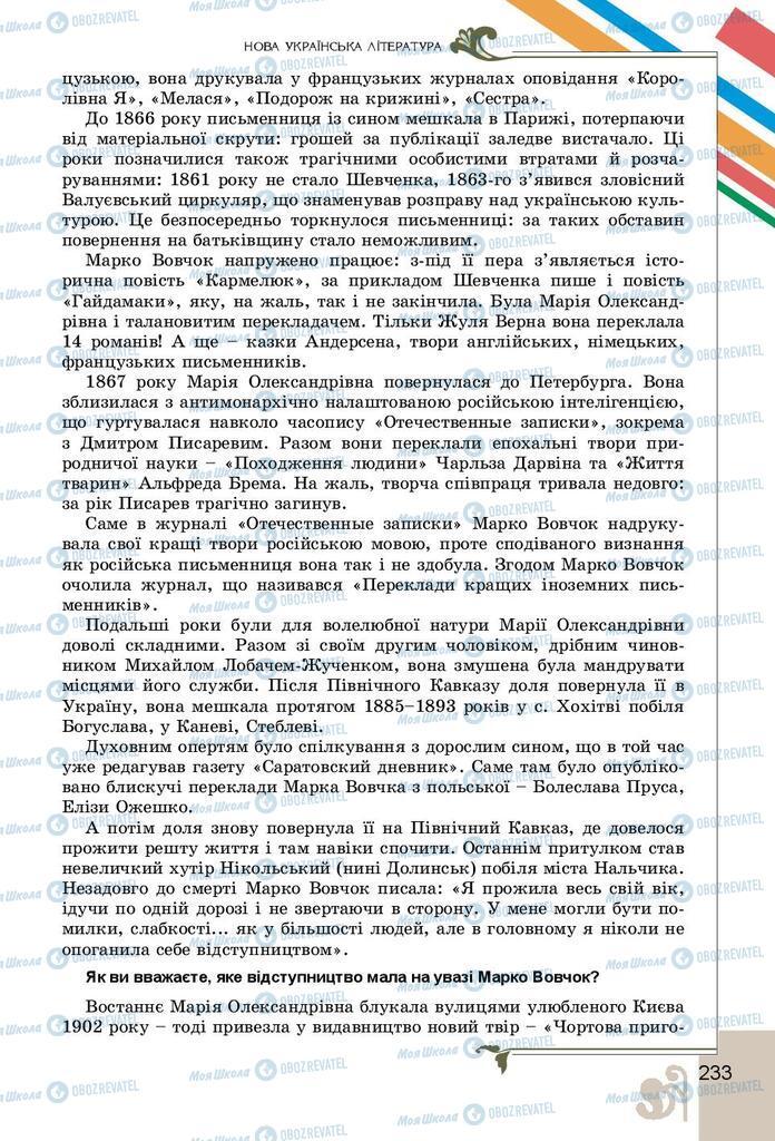 Учебники Укр лит 9 класс страница 233