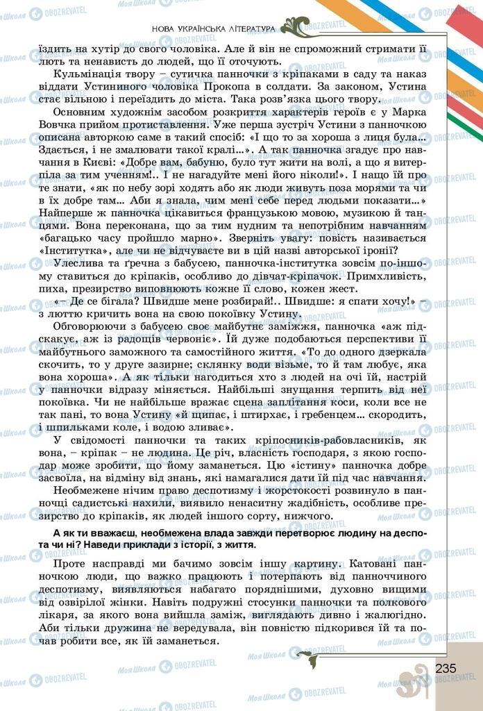 Учебники Укр лит 9 класс страница 235