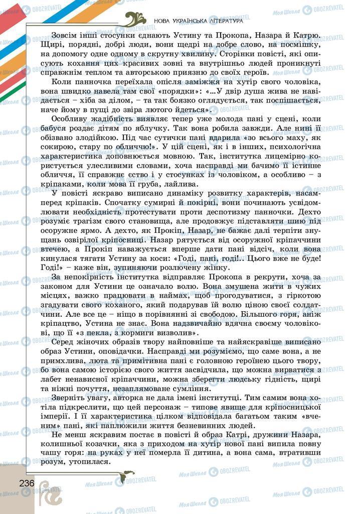 Учебники Укр лит 9 класс страница 236