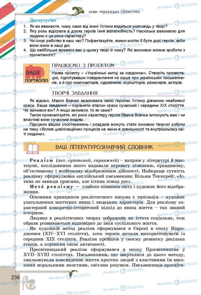 Учебники Укр лит 9 класс страница 238