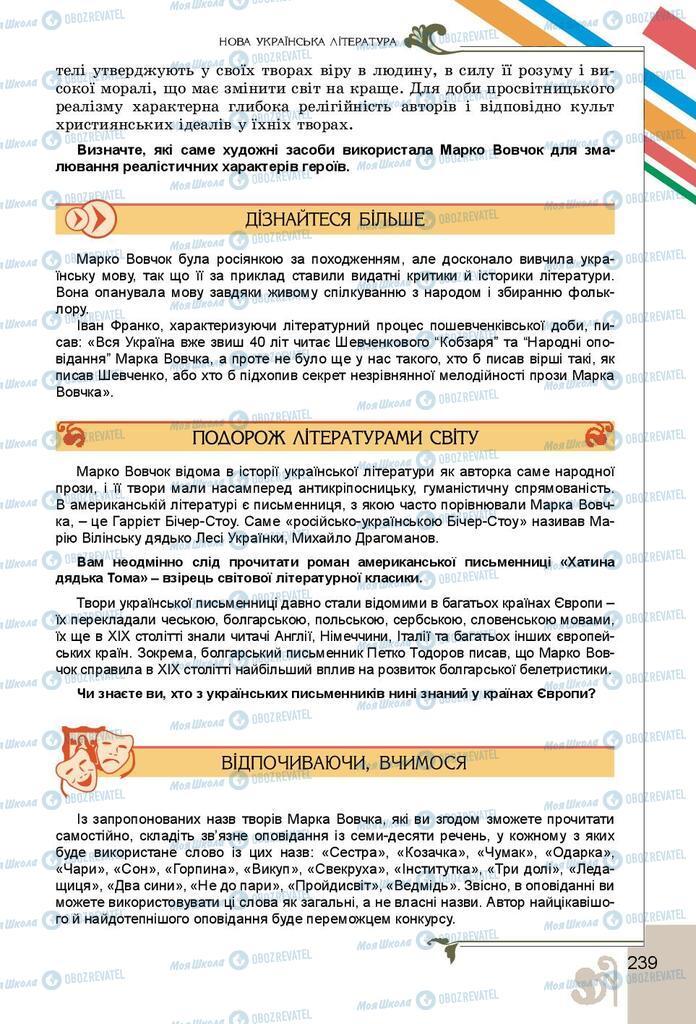 Учебники Укр лит 9 класс страница 239