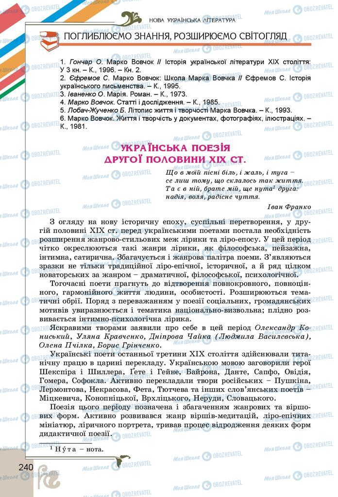 Підручники Українська література 9 клас сторінка 240
