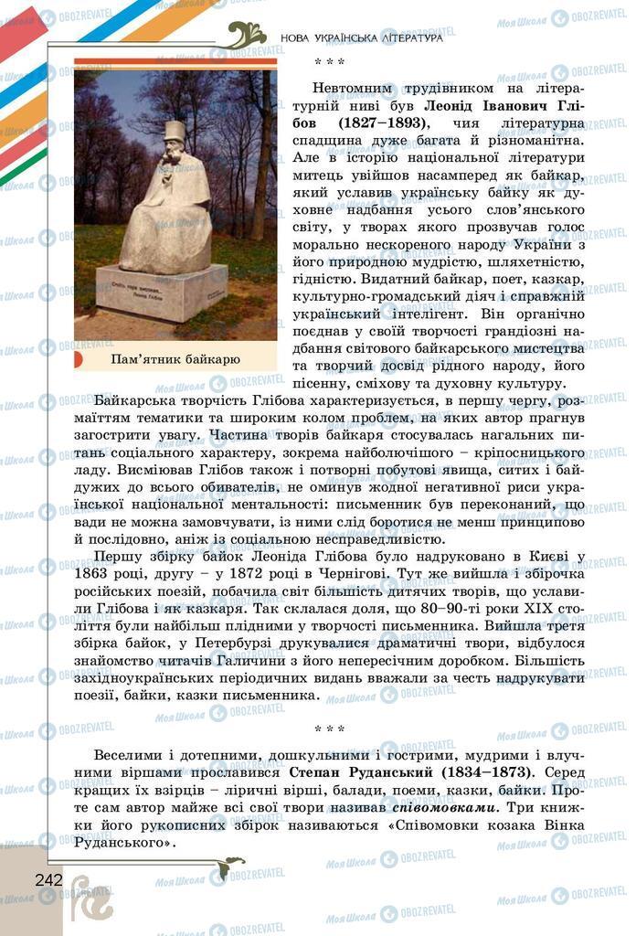 Учебники Укр лит 9 класс страница 242