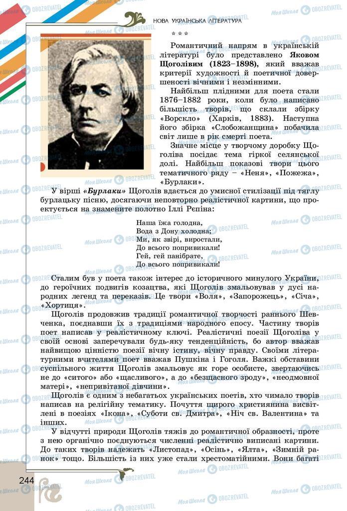 Учебники Укр лит 9 класс страница 244