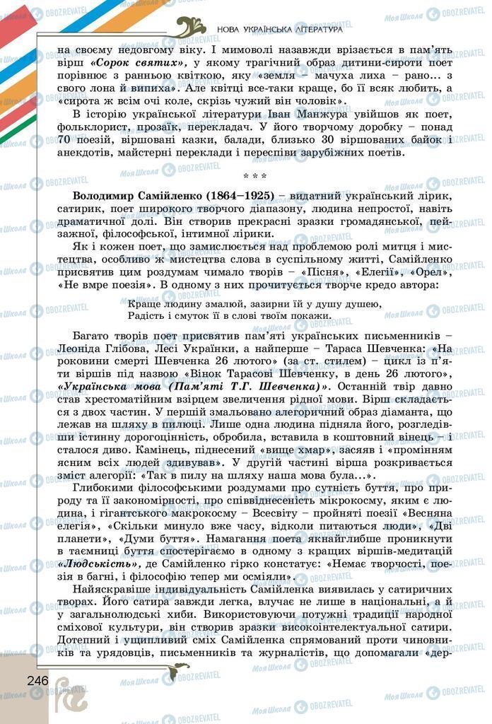 Учебники Укр лит 9 класс страница 246
