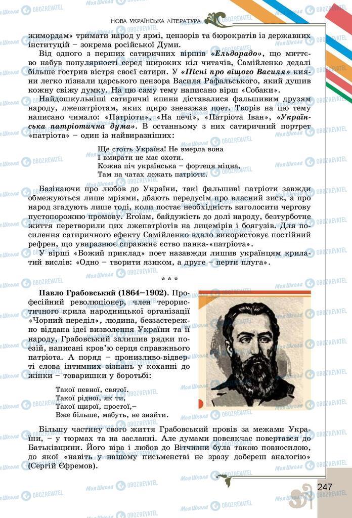 Підручники Українська література 9 клас сторінка 247