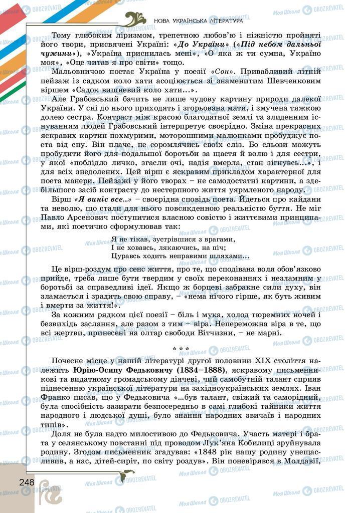 Підручники Українська література 9 клас сторінка 248