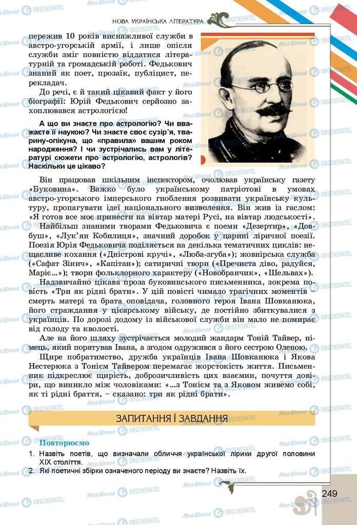 Учебники Укр лит 9 класс страница 249