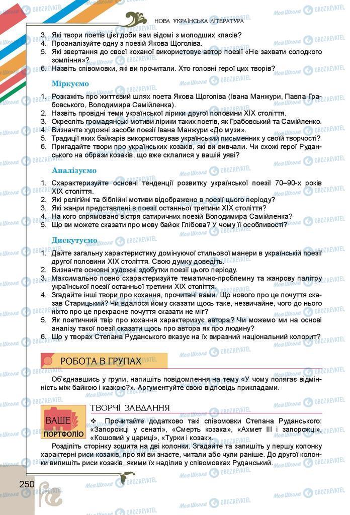 Підручники Українська література 9 клас сторінка 250