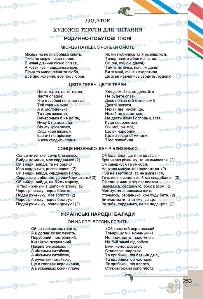 Підручники Українська література 9 клас сторінка 253