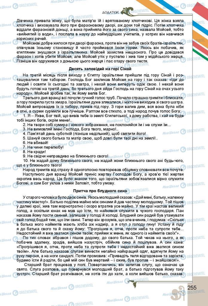 Підручники Українська література 9 клас сторінка 255