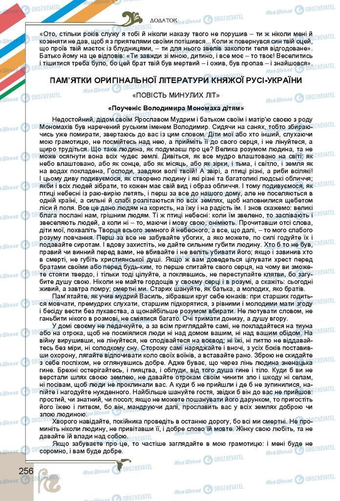Підручники Українська література 9 клас сторінка 256