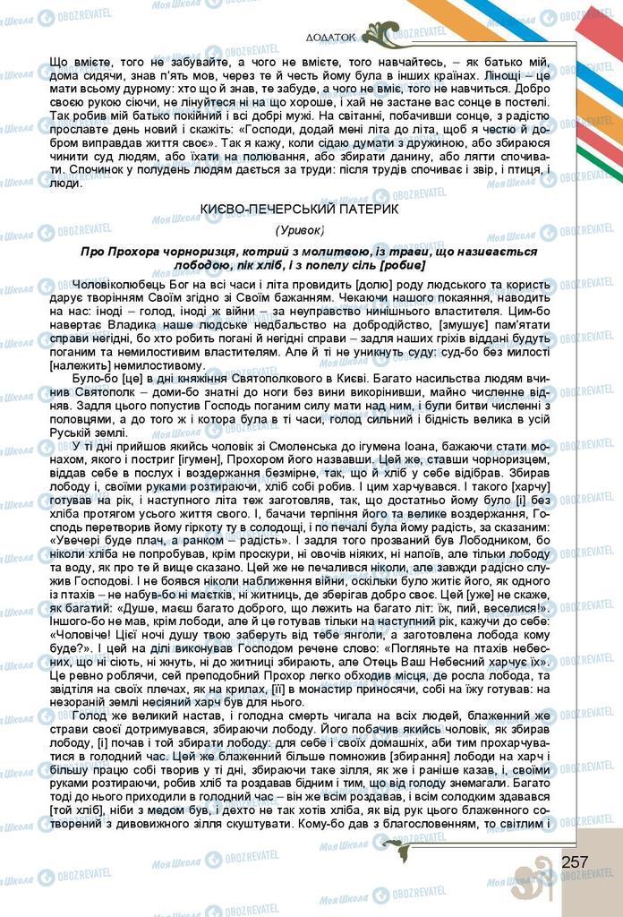 Підручники Українська література 9 клас сторінка 257